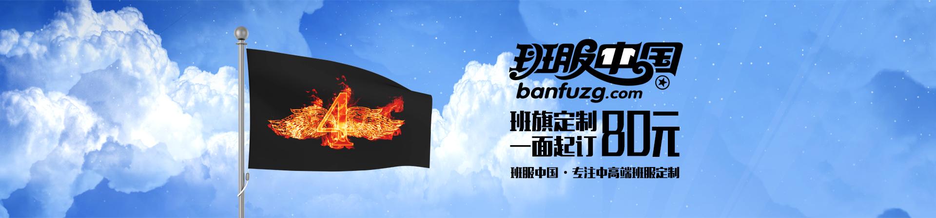 班旗定制banner图片