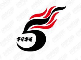 5班班徽设计5班数字变型火焰班徽图案设计图片